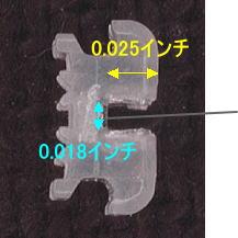 ブラケットスロットのサイズは0.025インチ×0.018インチ(約0.45×約0.61ミリメートル)